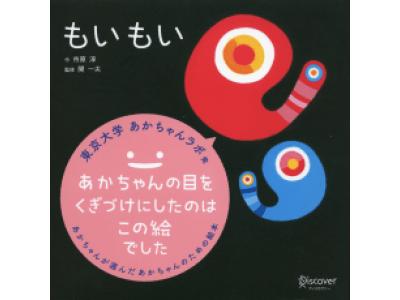 シリーズ累計53万部突破!東京大学あかちゃんラボ発、『もいもい』に初めてのオーディオブックが登場!
