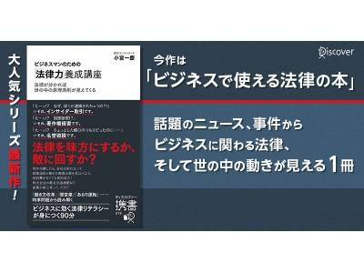 「知らなかった」で損しないためのビジネス法律リテラシー本、発売!