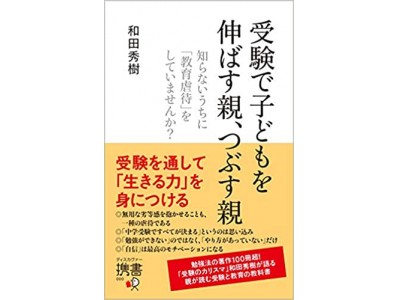 子どもに無用な劣等感を抱かせるのは一種の虐待。受験のカリスマ・和田秀樹氏が語る、親が読む受験と教育の教科書