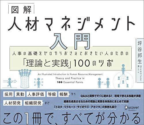 人事担当者必見!人材コンサルタントが教える「人材マネジメントの100のツボ」をまとめた注目の新刊が電子版で先行発売!