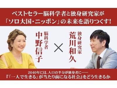 2040年には独身者が47%に!日本は高齢国家ではなく独身国家になる? 脳科学者 中野信子氏、待望の新刊発売!