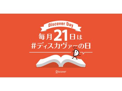 【毎月21日は、ディスカヴァー・トゥエンティワンの日】ディスカヴァーの手帳2022年版、ネット書店で予約開始!