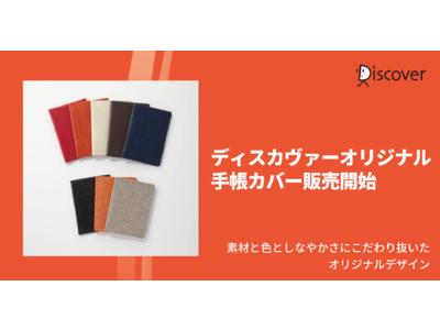 素材と色としなやかさにこだわり抜いた、ディスカヴァーオリジナル手帳カバー発売