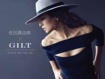"""佐田真由美 × GILT 特別企画 """"STYLE ON THE GO"""" 解禁!!"""