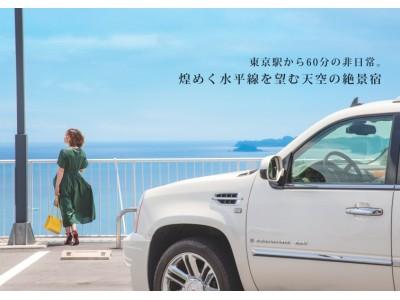 ~セレブ気分を満喫する極上旅~ 静岡県熱海駅より車で20分の隠れ家ホテル