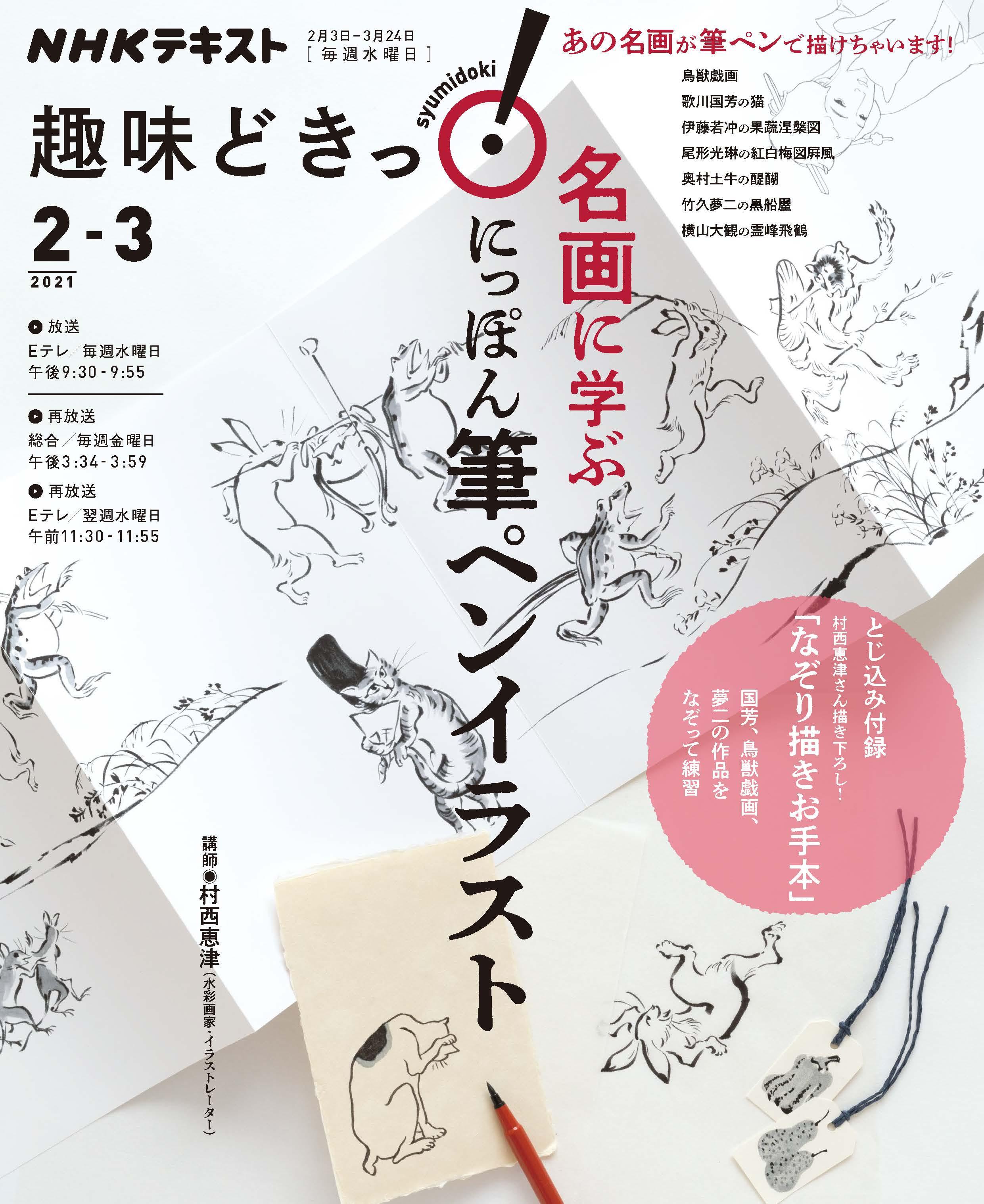 鳥獣戯画から、国芳、若冲、夢二、大観まで。 あの名画が筆ペンで描けます!「NHK趣味どきっ! 名画に学ぶ にっぽん 筆ペンイラスト」好評発売中!