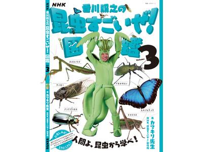 ついにあの昆虫が登場!「昆虫すごいぜ!図鑑」第3弾の発売日・表紙が決定!!好評予約受付中!