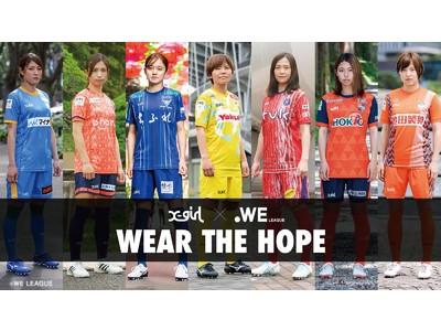 今年9月12日に開幕する日本初の女子サッカープロリーグ「WEリーグ」に所属する7チームのユニフォームを「X-girl」がデザイン