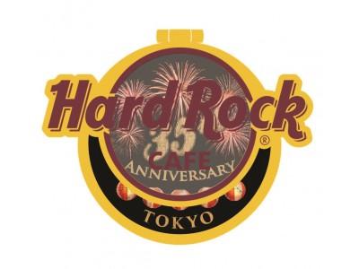 アメリカンレストラン「ハードロックカフェ」東京店 『Celebrate HRC TOKYO 35th Anniversary!!』