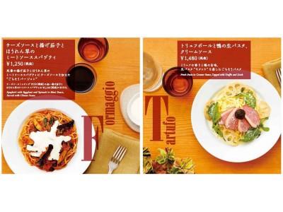 カジュアルイタリアンレストラン「カプリチョーザ」『ごちそう収穫祭』キャンペーン