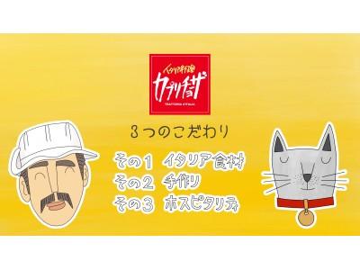 カジュアルイタリアンレストラン「カプリチョーザ」創業40周年記念 シェフとネコが「カプリチョーザ」の3つのこだわりを語るイラスト動画Web公開