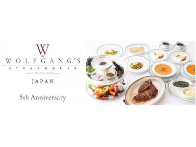 「ウルフギャング・ステーキハウス by ウルフギャング・ズウィナー」日本上陸5周年記念フェア
