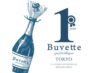 Buvette(ブヴェット)1周年フェア 『Bubble』