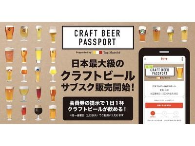 アメリカンレストラン 「トニーローマ」六本木店『CRAFT BEER PASSPORT Supported by Tap Marche』に参加