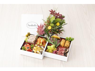 ニューヨークレストラン「サラベス」品川店/店舗限定『サラベス・オリジナル 特製お節』