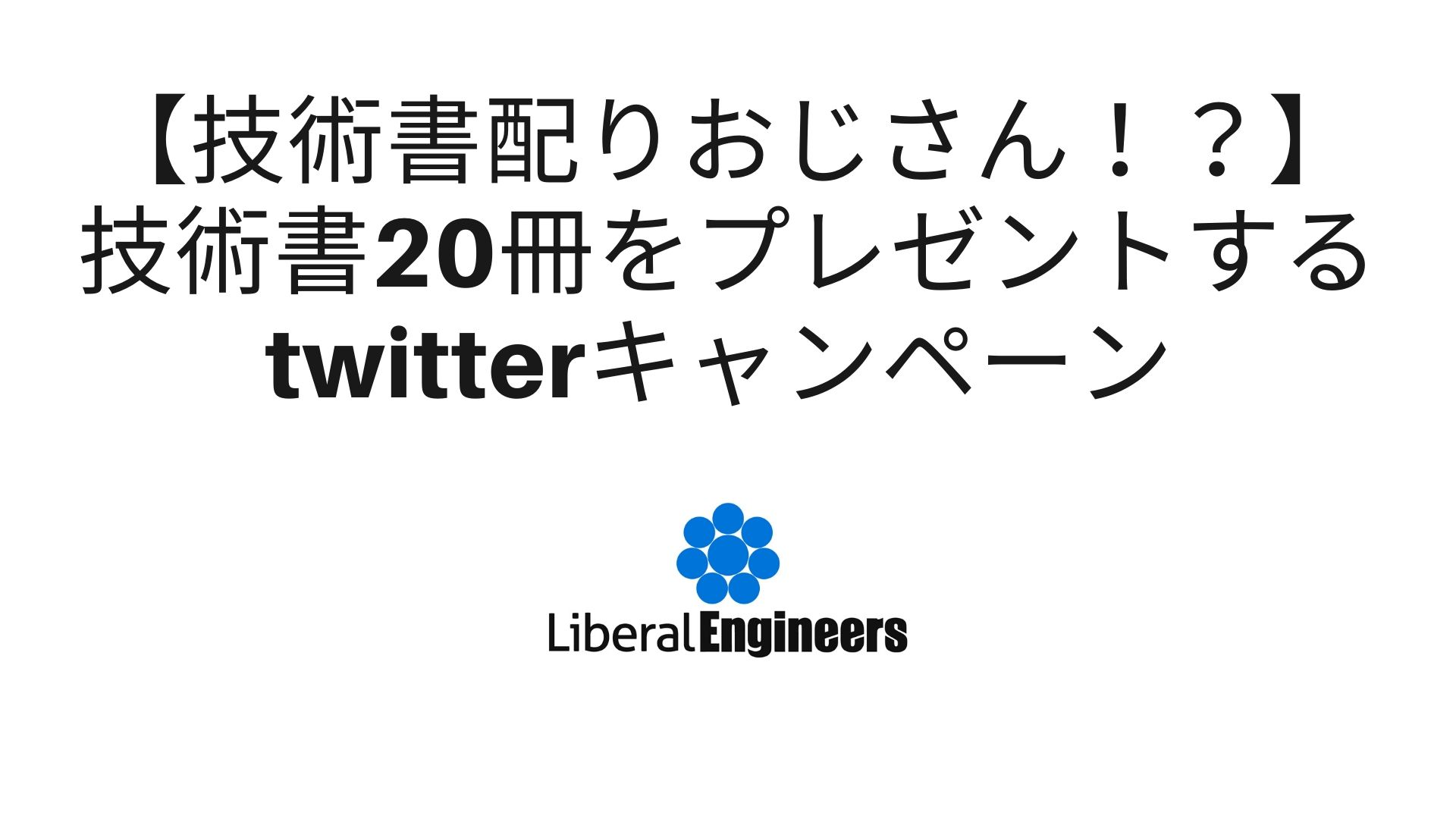 【技術書配りおじさん!?】システムエンジニアの自己学習を応援!技術書20冊をプレゼントするtwitterキャンペーンを毎月開催