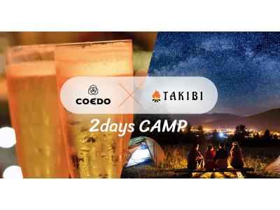 史上初!COEDOクラフトビール醸造所でキャンプ!?