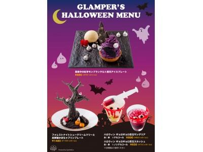 「VR ZONE SHINJUKU」内にある話題のバーチャルリゾートカフェ&ダイナー「 GLAMPER'S/グランパーズ」から期間限定ハロウィンメニューや新メニューが10月初旬から続々と登場!