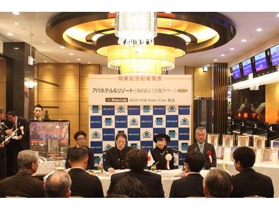 アパホテル東京都心最大級 アパホテル&リゾート〈西新宿五丁目駅タワー〉 本日開業