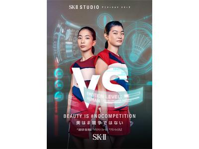 """~逆境を乗り越える """"心の絆"""" の美しさ~東京2020オリンピック公式スキンケアブランドSK-II バドミントンペア 高橋礼華と松友美佐紀を称えるトリビュート動画『VS MACHINES』を公開"""