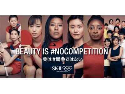 東京2020オリンピック公式スキンケアブランド SK-II、世界のトップアスリート達とタッグを組み、新キャンペーン 『#NOCOMPETITION 美は #競争ではない』をスタート