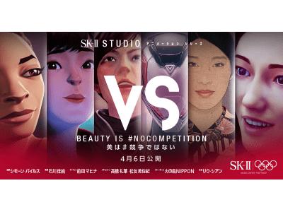 東京2020オリンピック公式スキンケアブランド SK-II、『#NOCOMPETITION 美は #競争ではない』SK-IIが米ニューヨーク、タイムズ・スクエアをジャック