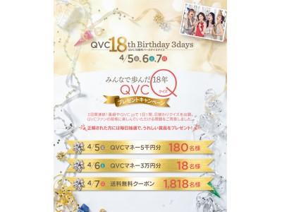 【QVCジャパン】4月5日より3日間18周年バースデイ記念番組を放送、ロングセラー人気商品が特別価格にて登場!~期間中クイズに答えるとQVCマネー等が2016名に当るチャンス~