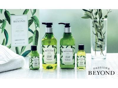 【QVCジャパン】韓国自然派コスメブランド「BEYOND」海外調香師とのコラボレーションによるボディソープ&ミルクバーベナセット5月22日(水)発売開始!