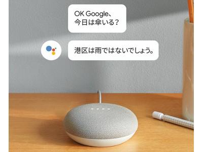 スマートスピーカー初心者でも日々の生活が今すぐ便利に!Google Home Miniとスマートリモコンをテレビショッピングで販売
