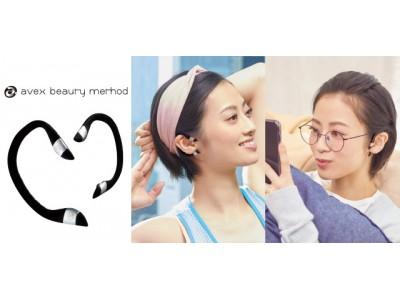【QVCジャパン】エイベックスのビューティブランド、エイベックス・ビューティーメソッドから10分間のながら美容を実現する、耳にかける美顔器「イヤーアップ」8月5日(月)発売開始!