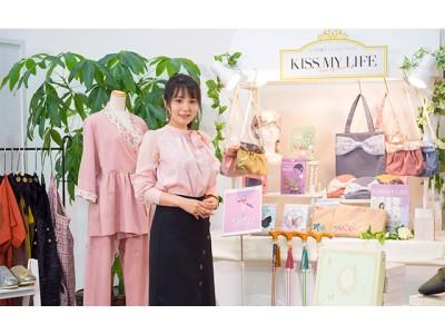 【QVCジャパン】エイジレスな輝く女性に自分らしいおしゃれの楽しみを!ケアグッズブランドKISS MY LIFE 9月6日発売開始
