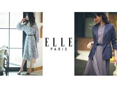 ファッションブランド『ELLE PARIS(エル パリ)』からコンテンポラリーなパリジャンスタイルの2020春コレクションがデビュー