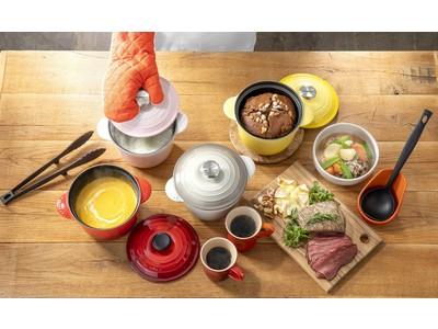 送料無料DAYに世界で愛される憧れのキッチンブランド「ル・クルーゼ」よりいつもの料理がプロの仕上がりになるココット・エブリィ18を、限定カラーを含む6色展開でご紹介!