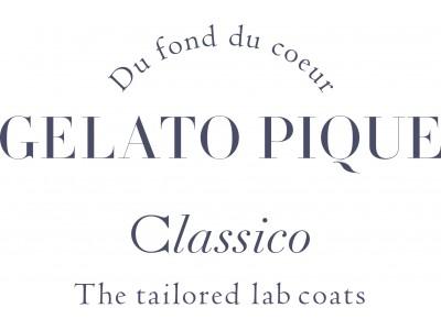 「ジェラート ピケ」×「クラシコ」コラボ第2弾!ナースウェアにコーディネート可能なナースのためのエプロン・シューズなどを発表
