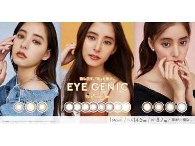 新木優子イメージモデル『EYE GENIC by EverColor (アイジェニック バイ エバーカラー)』新ビジュアル公開!様々な表情で魅せる美しい瞳に注目