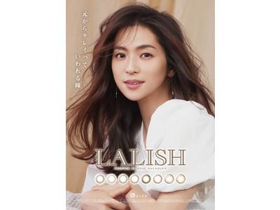 中村アンイメージモデル『LALISH (レリッシュ)』新ビジュアル公開!大人女性のヌケ感のある世界観を表現