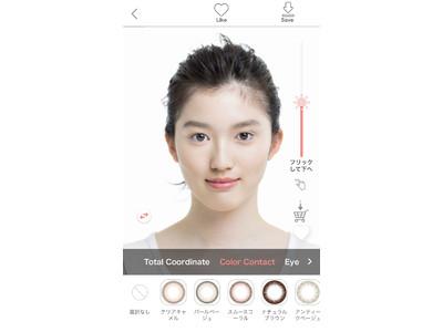 カラーコンタクト・コスメ・ヘアメイクを一体で試着体験。トータルカラーコーディネイトを本格提案 『トータルカラーコーディネイト by  Face-AR』がリリース
