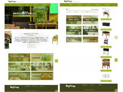 庭やベランダなど住宅のちょっとしたスペースで家庭菜園が楽しめる『VegTrug(R)(ベジトラグ)』シリーズ専門ウェブサイトをオープン!