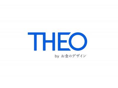 ロボアドバイザーでお任せ資産運用 THEO [テオ] ユーザーの90.2%がサービスに満足