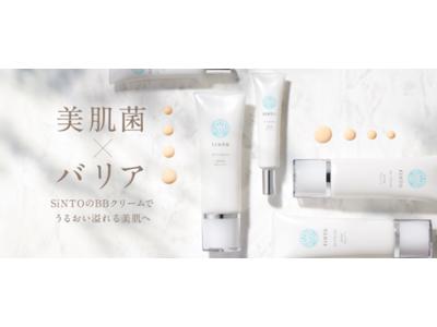 トランスコスモス、コスメティックブランド「SiNTO(シント)」の化粧品製造業務を自社倉庫内で提供開始