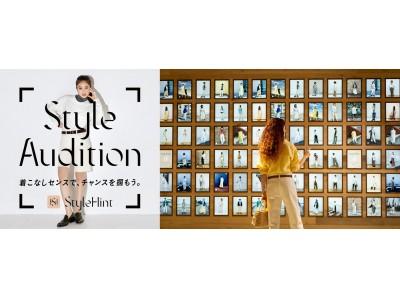 「StyleHint原宿」オープン記念 着こなし発見アプリ「StyleHint」での投稿キャンペーン「StyleAudition」を5月28日より開催