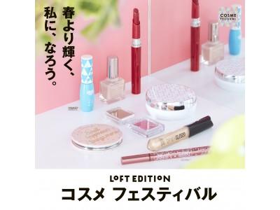 【ロフト】4/6(金)浜松ロフト増床、リニューアルオープン!