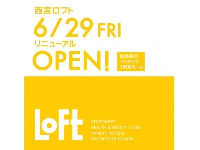 【ロフト】6/29(金)西宮ロフト リニューアルOPEN!