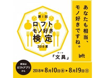 【ロフト】第1回 ロフト モノ好き検定 開催!  バイヤーや文具メーカーからの、レアな文具難問にチャレンジ!