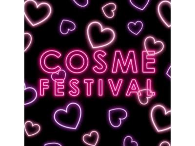【ロフト】今回で9回目の人気企画「コスメフェスティバル」開催!