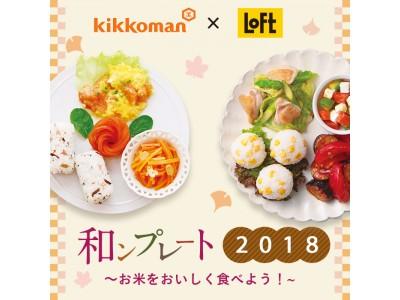 """【ロフト】「和ンプレート2018""""お米をおいしく食べよう""""」"""