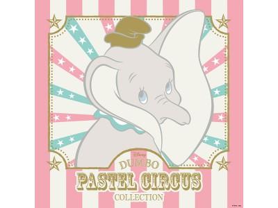 【ロフト】ディズニー映画最新作「ダンボ」公開記念 「DUMBO PASTEL CIRCUS COLLECTION」開催