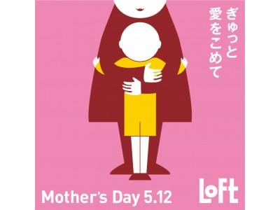 """【ロフト】5.12 母の日""""母と一緒に楽しめるギフト"""" マッサージグッズや体験型カタログギフトなど"""