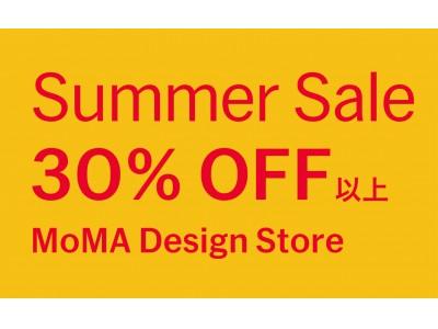 【MoMA Design Store】Summerセール開催中!2019春夏新商品含め、対象商品がお買得に