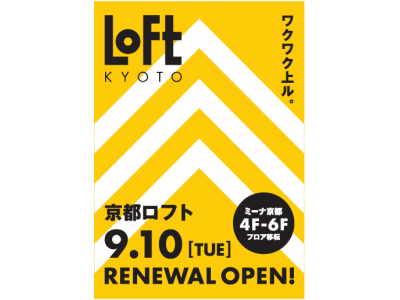 【ロフト】9/10(火) 京都ロフトリニューアルオープン!